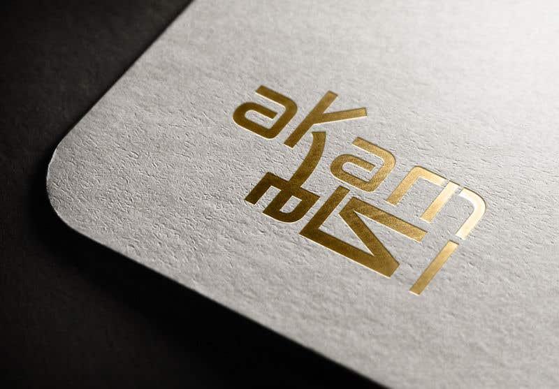 Konkurrenceindlæg #226 for AKAM Logo
