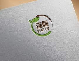 Nro 157 kilpailuun Create Logo for Milktea Brand käyttäjältä studiobd19