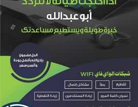 #11 for اعلان دعائي في شبكات التواصل af hamzaikram313