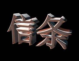 #24 for Create a graphic combining Chinese calligraphy and goth art af Cobot