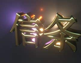 #25 for Create a graphic combining Chinese calligraphy and goth art af Cobot