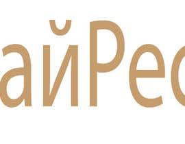 #7 for Creative logo needed for Gold and Copper Mining Company af darkavdark