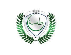 daisy786 tarafından Arabic Logo - ONLY ARAB SPEAKERS PLEASE için no 13