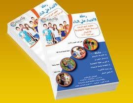 #6 for Make Two ARABIC Flyers For an english learing trip af khaledalmanse