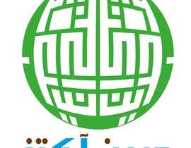 #114 for Logo with Arabic calligraphy af OmarGadoz
