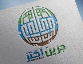 #115 for Logo with Arabic calligraphy af OmarGadoz