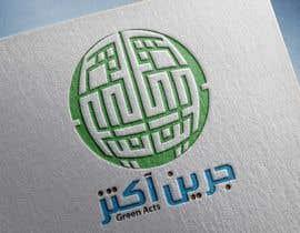 #116 for Logo with Arabic calligraphy af OmarGadoz