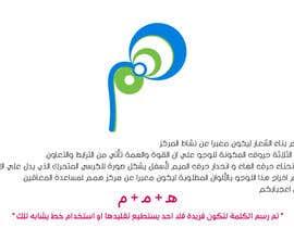 #17 for Arabic Logo Design 2 af Mohammedazzam7