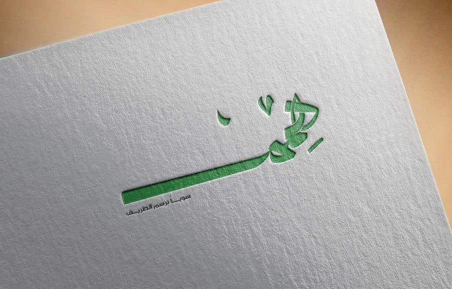Konkurrenceindlæg #22 for Arabic Logo Design 2