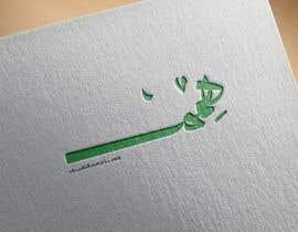 #22 for Arabic Logo Design 2 af A7medYe7ia