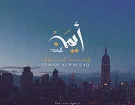 #58 untuk Arabic Calligraphy Logo - أيمن الحلاق oleh Noma71