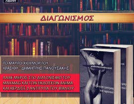 #3 для Create a logo/banner to promote our contests for book-giveaway от lcrazyy21