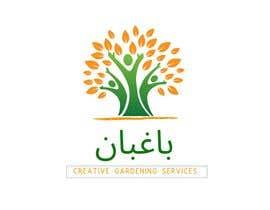 nº 51 pour Logo Design for Gardening Company par najihahsalleh