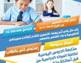 #7 cho إعلان عن بدأ التسجيل في مركز تعليم bởi ShaherIbrahim