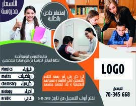 #4 cho إعلان عن بدأ التسجيل في مركز تعليم bởi guessasb