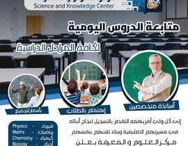 #1 cho إعلان عن بدأ التسجيل في مركز تعليم bởi BelhadjAY
