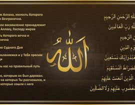 #9 для Islamic Frame Design / Мусульманская Картина от archetype101