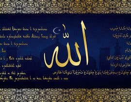 #17 для Islamic Frame Design / Мусульманская Картина от dezdem