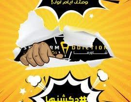 nº 31 pour Design pre opening marketing sticker on shop facade in Arabic par habeeba2020