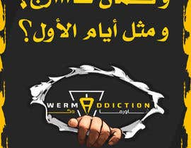 nº 37 pour Design pre opening marketing sticker on shop facade in Arabic par dhiyagraphic24