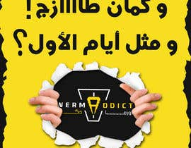 nº 41 pour Design pre opening marketing sticker on shop facade in Arabic par dhiyagraphic24