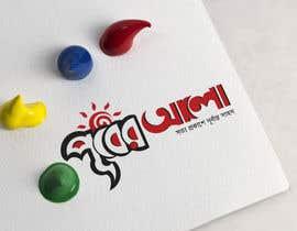 #40 untuk My Need A Bengalie  Logo Only For Bangladesh oleh DesignerBU