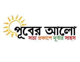 #25 untuk My Need A Bengalie  Logo Only For Bangladesh oleh ashekmd