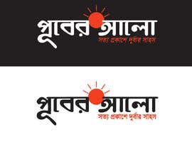 nº 33 pour My Need A Bengalie  Logo Only For Bangladesh par aref88