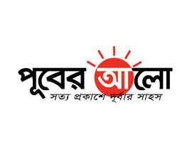 #9 untuk My Need A Bengalie  Logo Only For Bangladesh oleh sojibgd19936