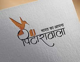 Nro 260 kilpailuun Need a logo designer, who can modify our logo in devnagri käyttäjältä sanjidaakter123