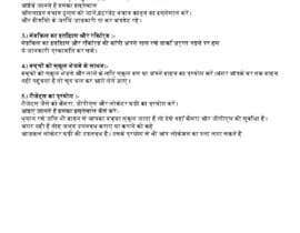 #7 cho Write Article in Hindi (हिंदी ) Language (Guaranteed) bởi Amitguleri50