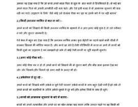 #14 cho Write Article in Hindi (हिंदी ) Language (Guaranteed) bởi Amitguleri50