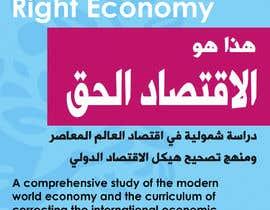Nro 24 kilpailuun Translate Book From Arabic Language to English käyttäjältä HE9798
