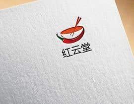 Nro 15 kilpailuun Logo design käyttäjältä CreativityforU