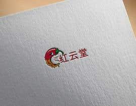 Nro 5 kilpailuun Logo design käyttäjältä mamunmeaze50