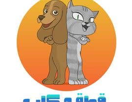 #71 untuk Cat Vs. Dog logo illustration oleh aymanissa