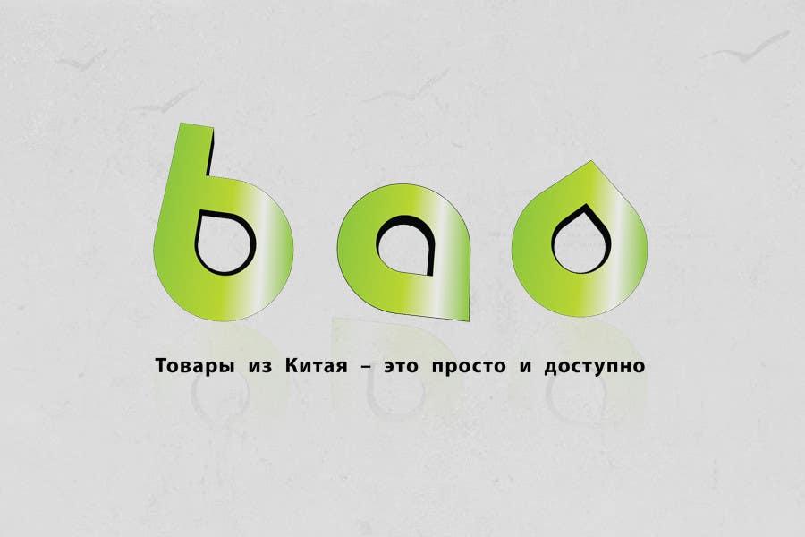 Inscrição nº                                         256                                      do Concurso para                                         Logo Design for www.bao.kz