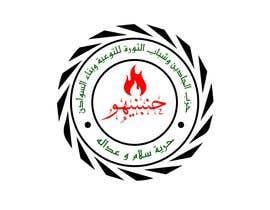 #28 untuk design logo for Sudan revolutionary young politic party oleh MohamedKhaled01
