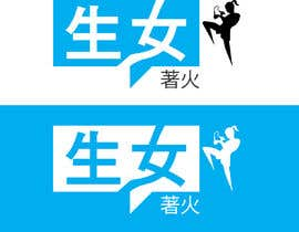 #54 para Create a Logo / Animation for Chinese Female MMA Fighter Film de nicetshirtdesign