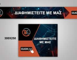 #23 para Design an AD Banner de sourabh1604ph2