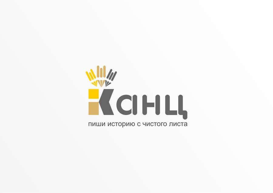 Конкурсная заявка №                                        155                                      для                                         Create logo / Создание логотипа (RUS characters)