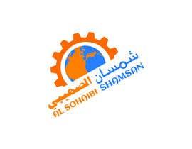 #752 for Logo Uplifting by muhammadaman123