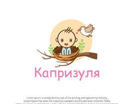 #177 for Create Logo for online baby clothes shop by rendyorlandostd