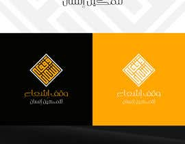 #225 for Design a Professional Charity Arabic Logo by MoncefDesign