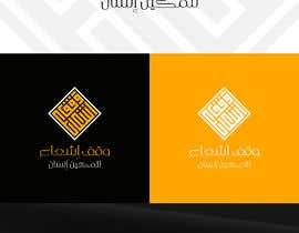 #225 untuk Design a Professional Charity Arabic Logo oleh MoncefDesign