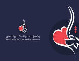 #266 for Design a Professional Charity Arabic Logo by tanyafedorova
