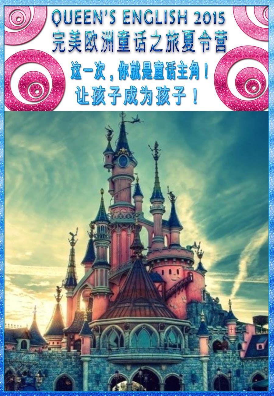 Participación en el concurso Nro.1 para Brochure for Children trip