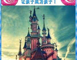 #1 , Brochure for Children trip 来自 muhammedu24