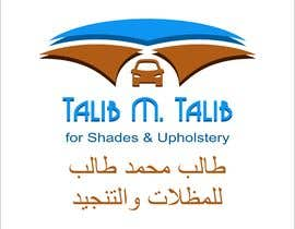 #14 for Logo Design for Shades and Upholstery Business by kristanto4