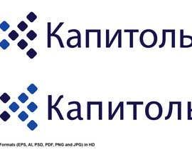 #100 pentru Logo for a financial holding (логотип для финансовой компании) de către baiticheramzi19